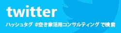 twitter ハッシュタグ♯空き家活用コンサルティングで検索